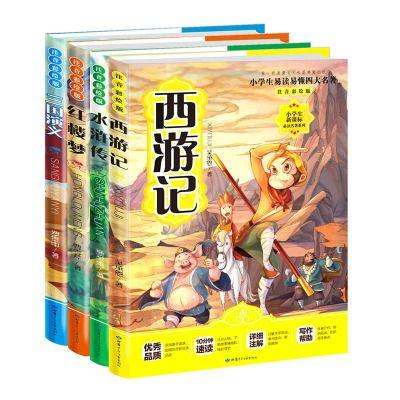 塑封包装】全4册正版原著四大名著注音版小学生版易读易懂1-3年级