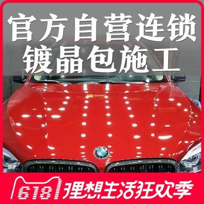 镀晶汽车德国液体玻璃车漆面纳米水晶镀膜剂?#24179;?#22871;装包施工度渡晶