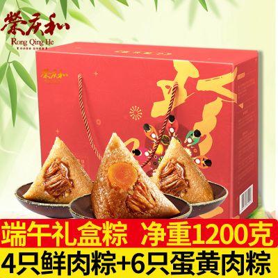 嘉兴正宗蛋黄、鲜肉粽120g*10只全荤礼盒 端午零食
