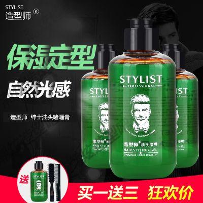 [买一送三]造型师复古油头膏定型��哩保湿发蜡男士发油大背头侧背