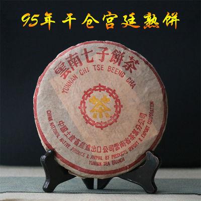 9518宫廷熟饼 普洱茶熟茶饼 宫廷纯料七子饼茶 陈年普洱陈香老茶