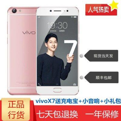 正品vivoX7手机全网通4G大屏美颜拍照音乐X7Plus指纹解锁智能手机