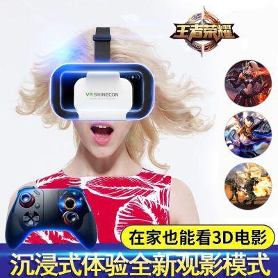 VR眼镜虚拟现实3D智能手机游戏rv眼睛4d一体机头戴式ar千幻魔镜