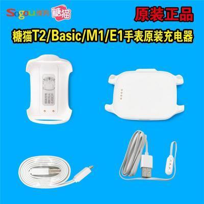 糖猫儿童电话手表t2t3e1 m1 m2 basic color原装充电器头配件通用