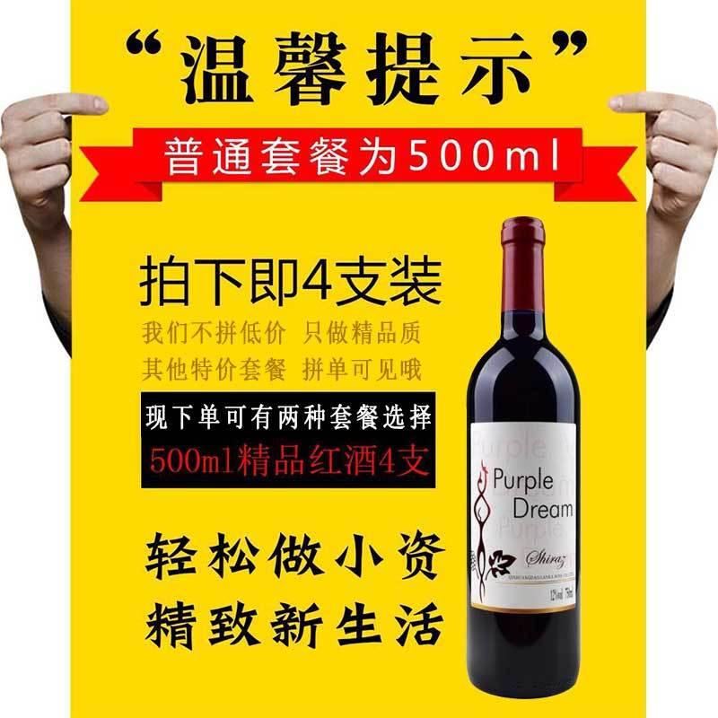 法国原酒进口红酒4支装 特价红酒整箱赤霞珠干红葡萄酒酒水包邮