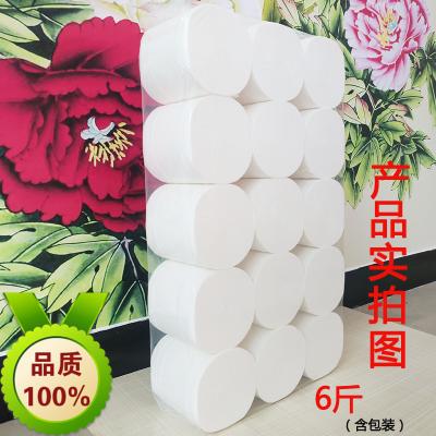 【大卷纸】纯木浆卫生纸4层加厚15卷6卷短卷纸巾批发家用妇婴纸