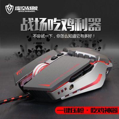 游戏机械鼠标牧马人有线电竞加重有线usb光电电脑主持神装备推荐
