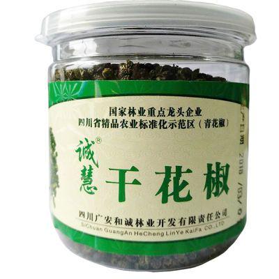 花椒 藤椒 广安青花椒 100g拉罐装 小平故里特产品 国家地理标志