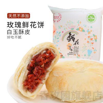 【新鲜现做】鲜花饼16枚/32枚特产零食糕点点心小吃休闲食品清真