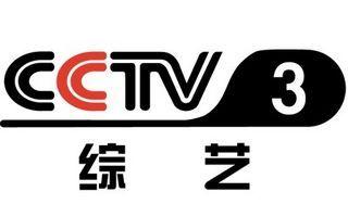 CCTV-3综艺频道
