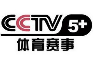 CCTV-5+体育赛事频道