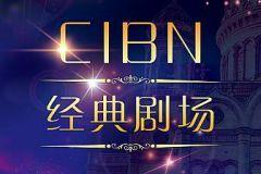 CIBN经典剧场台标