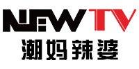 NewTV潮妈辣婆台标