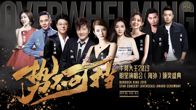 牛蒡大王2019明星演唱会海外颁奖盛典
