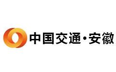 中国交通安徽频道