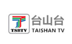 台山电视台