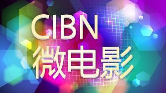 CIBN微电影