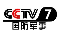 CCTV-7国防军事频道