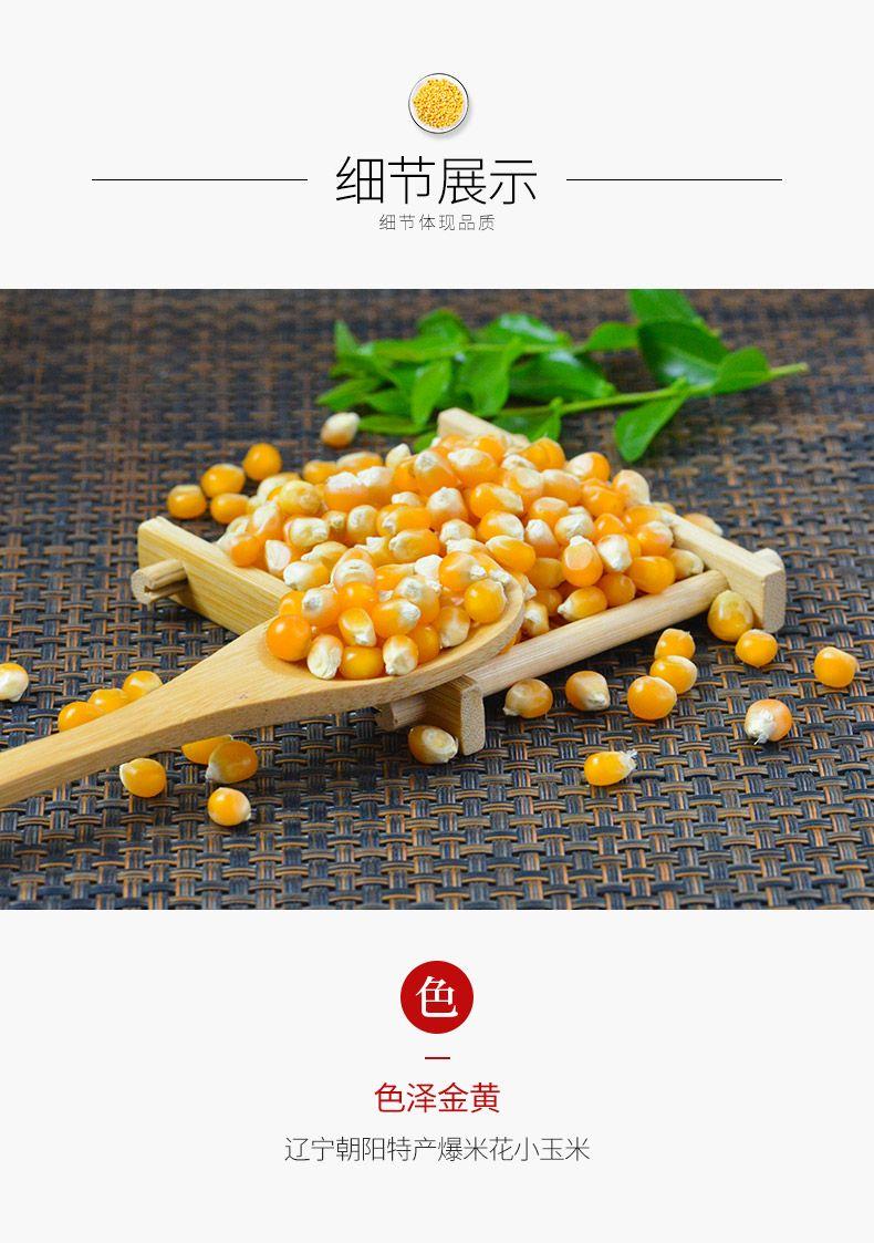 球形蝶形爆裂小玉米粒爆米花专用爆花玉米粒原料家庭商用批发1斤