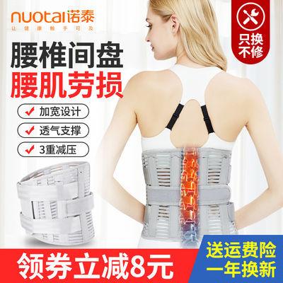 诺泰护腰带保暖腰椎间盘突出钢板加宽自发热磁疗透气男女士秋冬款