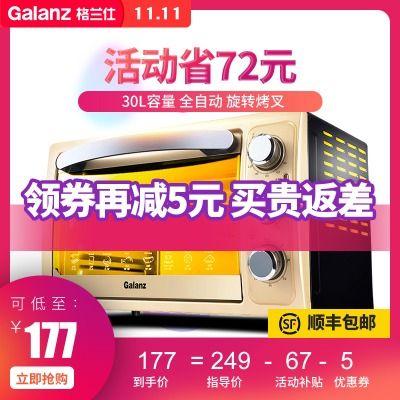 格兰仕电烤箱家用烘焙多功能全自动烤箱蛋糕30升大容量H7S