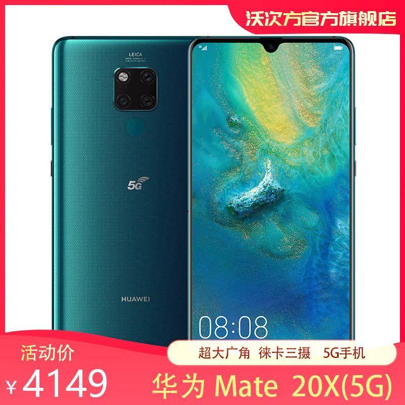华为 Mate 20 X 5G版 智能手机 8GB+256GB ¥4149包邮