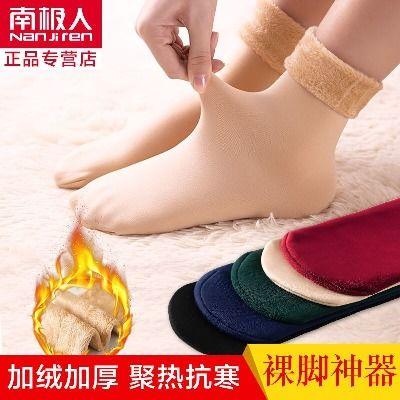 南极人2至5双袜子女中筒秋冬加绒加厚保暖家居长筒地板袜子男