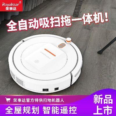 荣事达自动家用扫地机器人超薄静音扫吸拖一体机智能吸尘器扫地机