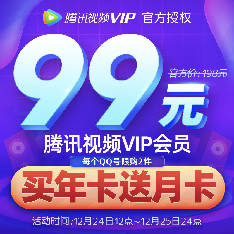 99元开通13个月腾讯视频VIP会员 拼多多限时特惠