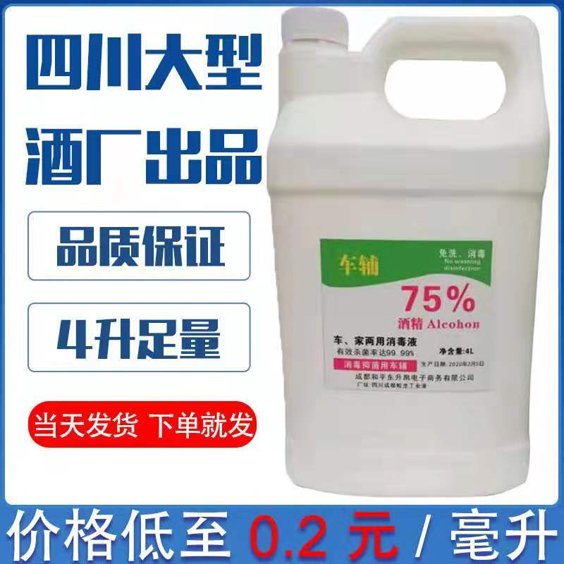 64元包邮  车辅 75%消毒酒精 1.7L *2瓶