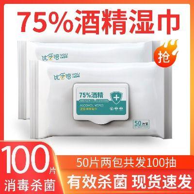 75%酒精消毒湿巾杀菌卫生湿纸巾一次性湿巾小包10抽便携50抽大包