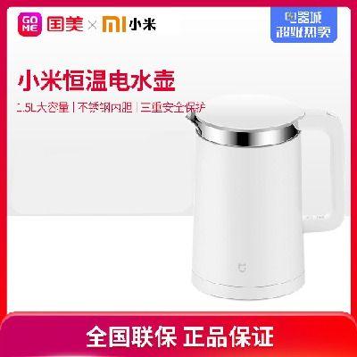 米家恒温电水壶1.5L大容量快速沸腾YM-K1501