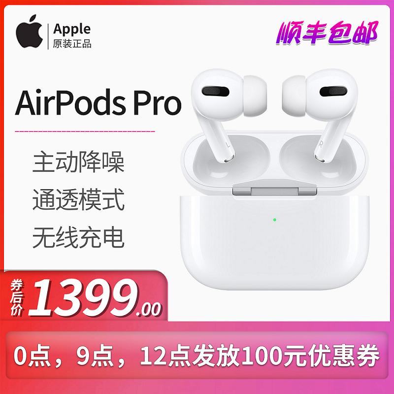 苹果(Apple) Apple AirPods Pro 主动降噪无线蓝牙耳机【成团后6天内发完】