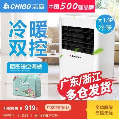 志高移动空调大1P单冷1.5匹冷暖一体机家用立式柜机迷你空调小型