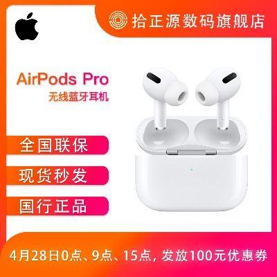 【全新國行正品】Apple/蘋果 AirPods Pro 主動降噪無線藍牙耳機