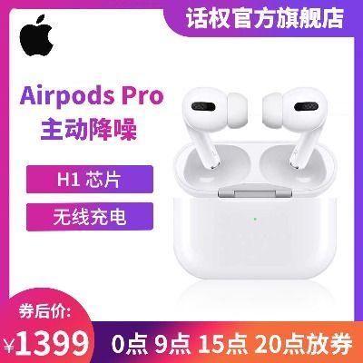 【全新國行正品帶票】Apple AirPods Pro 主動降噪無線藍牙耳機【5月7日發完】