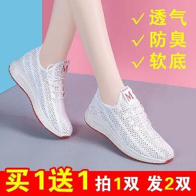 【买一送一】透气运动鞋白色网鞋春夏网面老爹休闲镂空跑步女单鞋