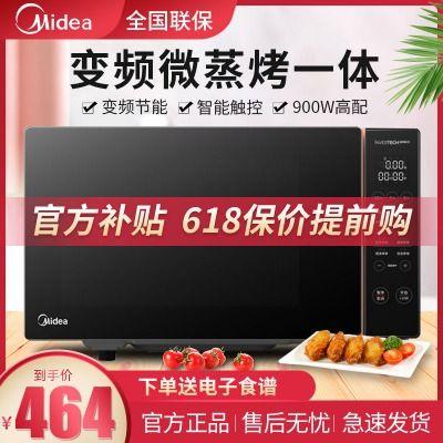 美的微波炉烤箱一体变频光波炉全自动家用智能平板式多功能231F