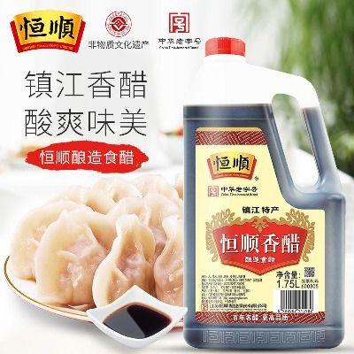 【正品恒顺急速发货】镇江香醋1.75L老陈醋特产家用食用调料