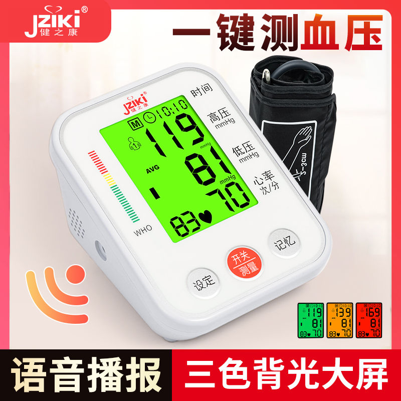 健之康充电臂式电子血压计家用语音测量血压仪器医用高血压测量仪