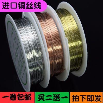 diy特细0.2mm软铜丝手工艺发夹做蝴蝶结定型造型线材串珠引线包邮
