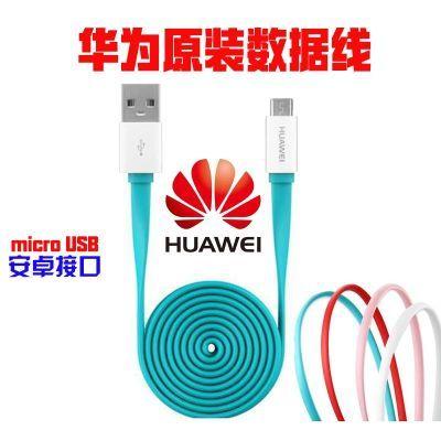 华为原装数据线荣耀6/7P8安卓手机通用加长面条线USB充电线2a快充