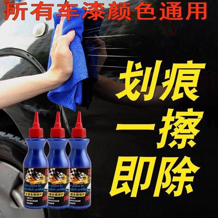 汽车擦车神器车漆无痕修复液划痕修复汽车修复划痕车漆笔汽车用品的细节图片2