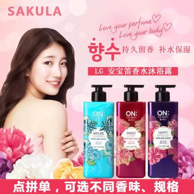 韩国进口正品LG ON 香水沐浴露持久留香男女士滋润保湿补水家庭装