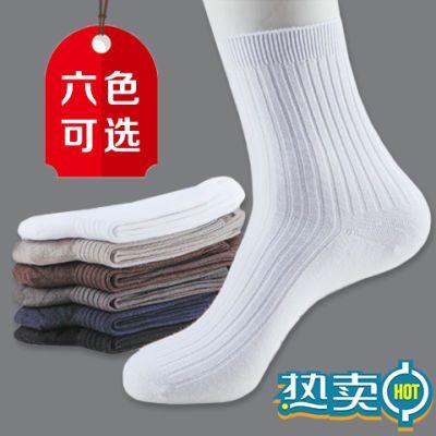 【12双6色】袜子男春夏季薄款中筒纯色条纹长筒吸汗防臭运动商务
