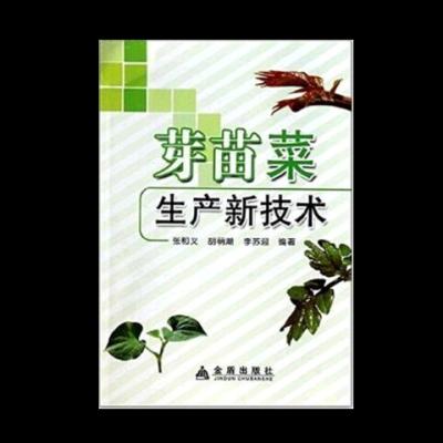 芽苗菜栽培种植技术 芽苗菜无土栽培技术全套书籍+教程