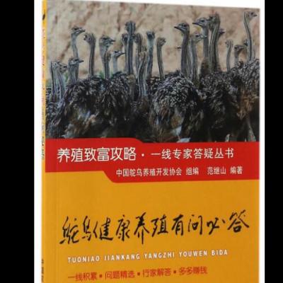 鸵鸟养殖技术大全 鸵鸟人工饲养技术教程 5套教程+1书籍