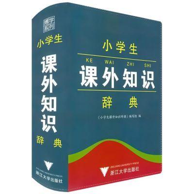 正版现货小学生课外知识辞典彩色本工具书语文教材词典书籍小