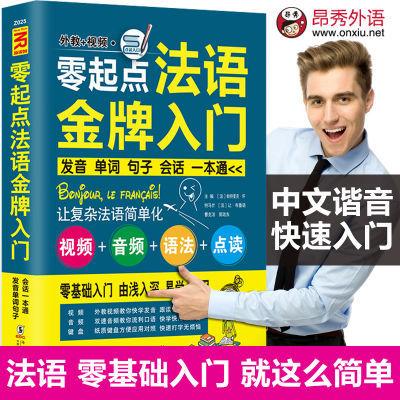 零起点法语金牌入门中文谐音法国语初级口语零基础自学教材书籍