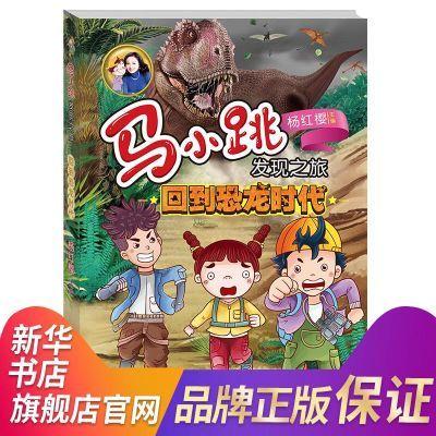 【新华书店店官网】回到恐龙时代-马小跳发现之旅行杨红樱正